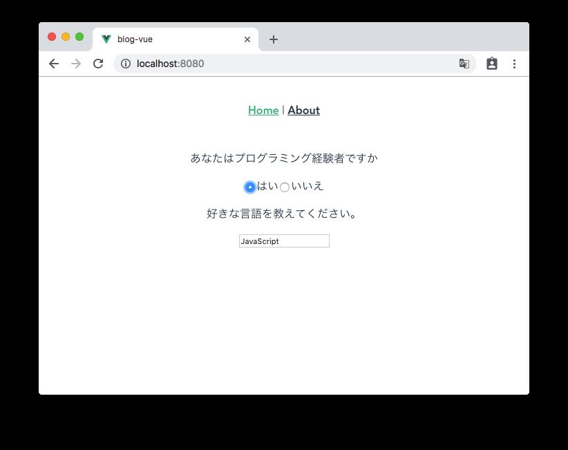 Vue.jsのkeep-alive動作確認(初期フォームの再表示)