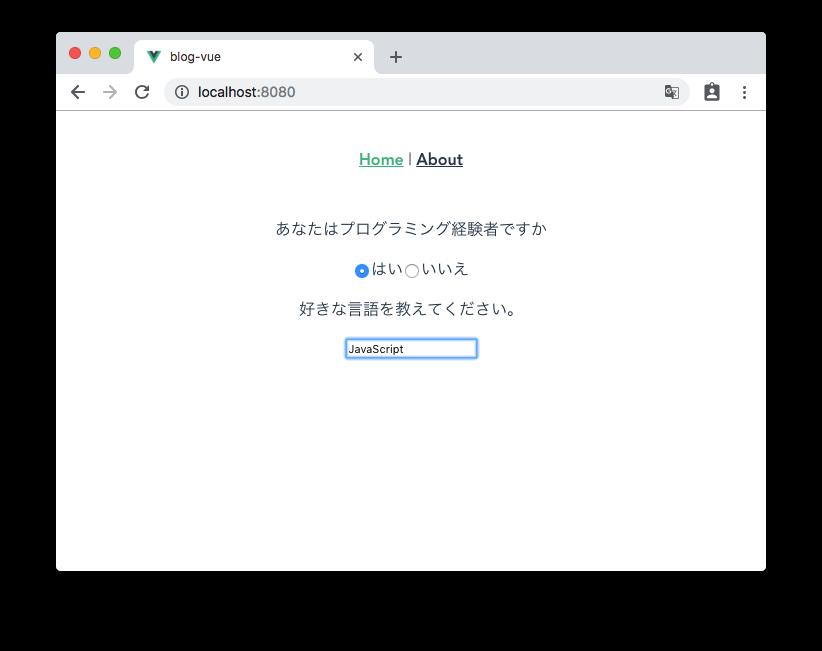 Vue.jsのkeep-alive動作確認(初期状態)